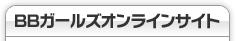 BBガールズオンラインサイト